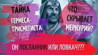Меркурий - посланник и ловкач. Гермес Трисмегист. Mercurius - messenger and tod. Hermes Trismegistus(, 2016-06-27T20:22:20.000Z)