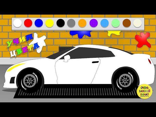 Машинки и цвета смотреть видео