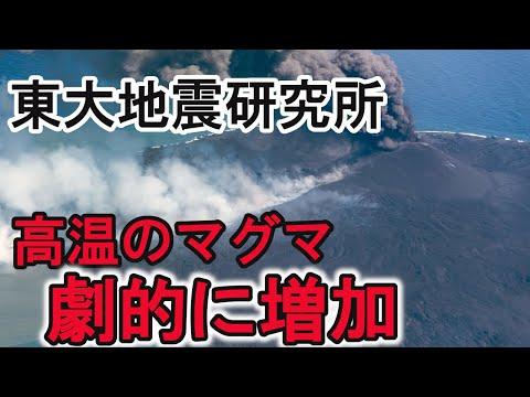 現在の噴火が続いた場合、来年には標高700メートルに!東大地震研究所の発表と最新情報をまとめてみた。Nishinoshima volcano 8/3/2020