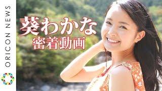 葵わかな、初の胸キュンラブストーリーに挑戦! 映画『青夏 きみに恋した30日』現場密着