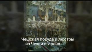 Пятигорск рынок Лира люстры Чехия, Иран  . посуда Чехия(, 2016-06-02T08:22:44.000Z)