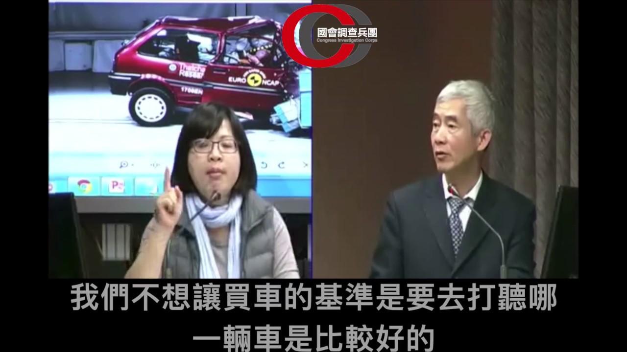 【一位在『幹話』中成長的交通部長~】請強力分享! 台灣民眾不過是想要個公開透明的車測(NCAP)標準,做為購車時的安全參考,交通部長被逼問下不敢承諾,僅用幹話敷衍立委,會在質詢中學習成長~ 中國納智捷需要車測(NCAP)評分,台灣納智捷 完全不用,可笑至極~