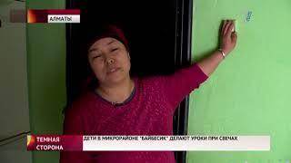"""Дети в микрорайоне """"Байбесик"""" в Алматы делают уроки при свечах"""