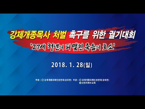 [HAC - Jeonju] Rally to urge the punishment of coercive conversion pastors