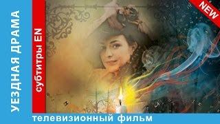 Уездная Драма / No Way Out. Фильм. StarMedia. Драма. 2014