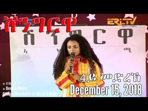 ERi-TV, #Eritrea - Shingrwa/ሸንግርዋ 4ይ መድረኽ - December 15, 2018