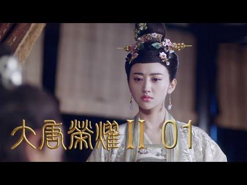 《大唐榮耀2》 The Glory of Tang Dynasty Ⅱ【未刪減版】第1集(景甜、任嘉倫、萬茜、舒暢主演)