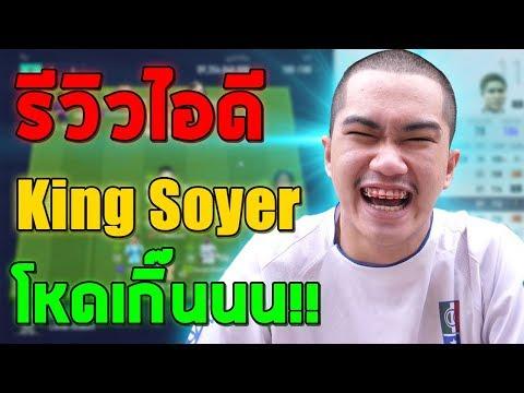 รีวิวทีม King Soyer โหดเกิ๊นนนนน!! [Fifa Online 4] #FO4