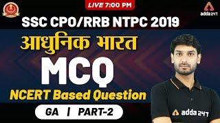 SSC CPO/RRB NTPC 2019 | General Awareness | आधूनिक भारत MCQ | NCERT Based Question (Part 2)