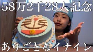 【ドラえもんアイスケーキ】58万2千28人記念。お世話。