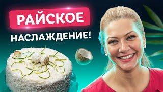 Кокосовый ТОРТ Нежнейший рецепт от Татьяны Литвиновой