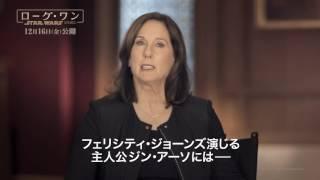 ルーカスフィルム社長の熱いメッセージ/映画『ローグ・ワン/スター・ウォーズ・ストー