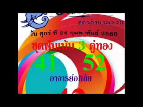 หวยหุ้นไทยวันนี้ (เจาะเช้า-เที่ยง) 24ก.พ2560 (แบ่งปันวันที่5 วันสุดท้ายครับ) อ.อภิชัย