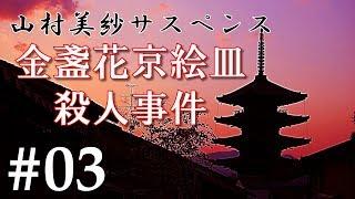 小早川優子は歴史いきづく京都に事件の謎を追う!? 人気のサスペンス作家...