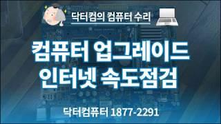 컴퓨터 업그레이드 인터넷 속도점검 도봉구 창동 컴퓨터수…