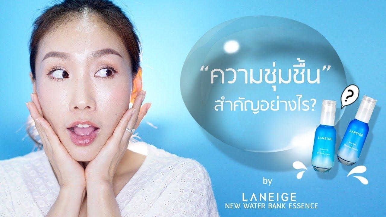 ความชุ่มชื้น(Moisture)...สำคัญอย่างไร? by LANEIGE New Water Bank Essence