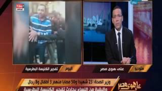 على هوى مصر - وزير الصحة : 25 سيارة إسعاف تواجدت في موقع الحادث بعد وقوعه مباشرة…