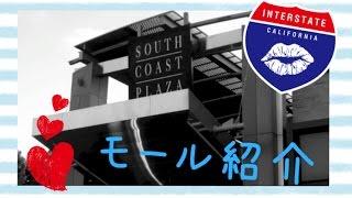 ☆Californiaモール特集☆ 〜South Coast Plaza〜