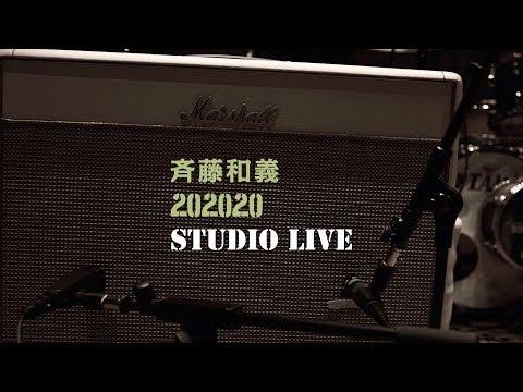 斉藤和義 - 万事休す [202020 STUDIO LIVE]