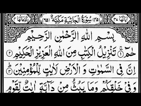 Surah Al-Jathiyah   By Sheikh Abdur-Rahman As-Sudais   Full With Arabic Text (HD)  45-سورۃ الجاثية