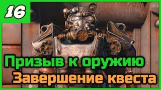 Fallout 4  Братство стали - завершаем квест  16 ПРОХОЖДЕНИЕ в 1080 60