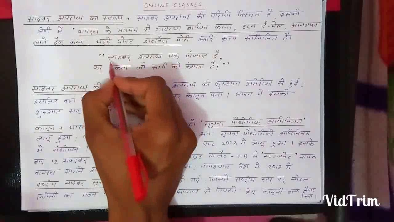 Essay On Cyber Crime  Hindi  Youtube Essay On Cyber Crime  Hindi Essay Writing On Newspaper also Cost Of A Business Plan Writer  Cause And Effect Essay Papers