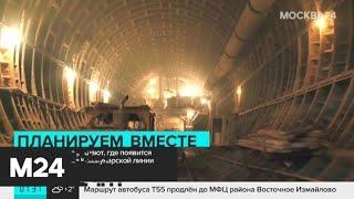 До закрытия голосования по станции метро в Троицке остался один день - Москва 24