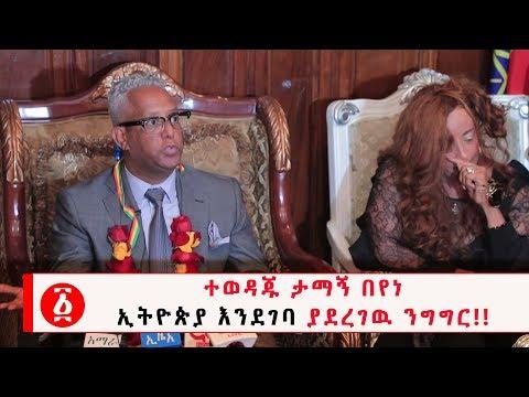 Ethiopia: ተወዳጁ ታማኝ በየነ  ኢትዮጵያ እንደገባ ያደረገዉ ንግግር