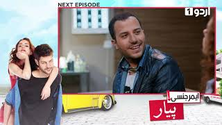Emergency Pyar | Episode 33 PROMO | Turkish Drama | Urdu1 TV Dramas | 24 January 2020
