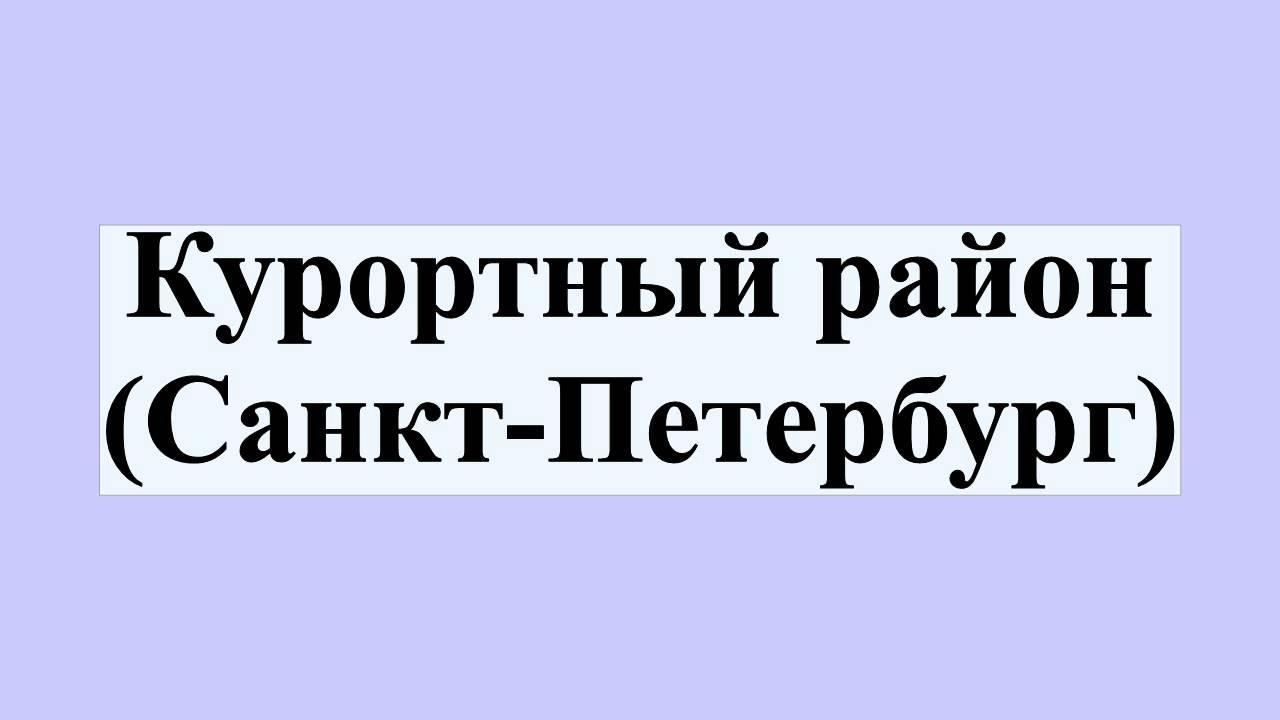 Квартиры в новостройках курортного района санкт-петербурга от 2 млн руб. Доступно 11 новостроек от 72000 р. /м. Актуальные цены, планировки, ход строительства и инфраструктура.