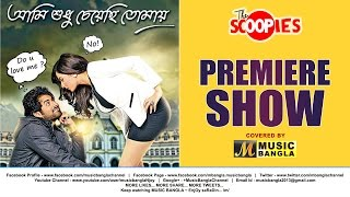 Ami Shudhu Cheyechi Tomay - Premiere Show @ 15th May 2014