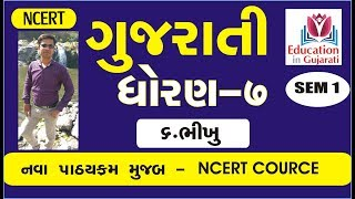 Download Std 7 Maths In Gujarati Videos - Dcyoutube