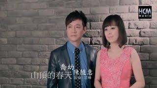 【首播】喬幼VS陳隨意-山頂的春天(官方完整版MV) HD thumbnail