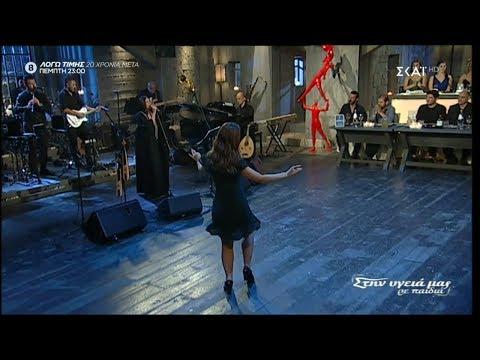 Sarina Cross - Sa' Alouni Al Nas (Στην υγειά μας) {12/10/2019}