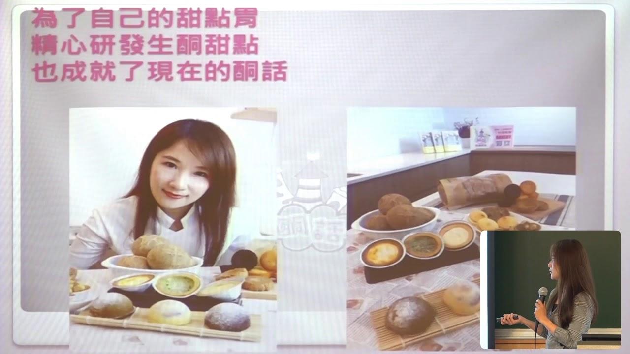 04 郭錦珊 身心靈平衡的生酮飲食