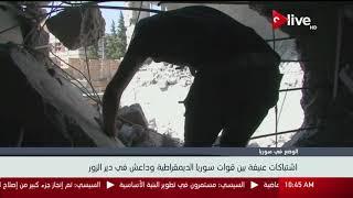 اشتباكات عنيفة بين قوات سوريا الديمقراطية وداعش في دير الزور