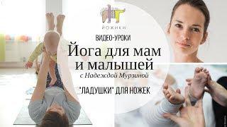 """Йога для мам и малышей. """"Ладушки для ножек"""". С Надеждой Мурзиной."""