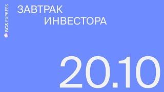 Завтрак инвестора | Российские индексы устойчивы к внешнему негативу