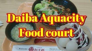 アクアシティお台場 フードコート~Aquacity Daiba foodcourt~