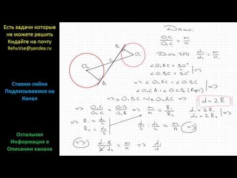 Геометрия Окружности с центрами в точках O1 и O2 не имеют общих точек. Внутренняя общая касательная