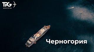 Черногория Встреча с представителями топ отелей 2020
