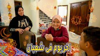 اخر روتين قبل رمضان 🤲(رجعنالكو ياجمهورية)🙂