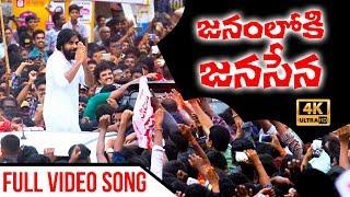 Janamloki JanaSena Song | జనంలోకి జనసేన పాట | Anup Rubens | Ananta Sriram | JanaSena Party