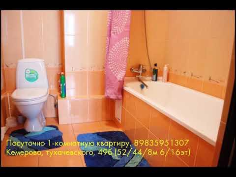Посуточно 1-комнатную квартиру, Кемерово, тухачевского