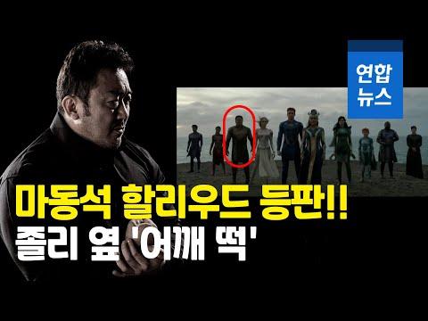 졸리 옆에 마동석…마블 영화 '이터널스' 예고편 공개 / 연합뉴스 (Yonhapnews)