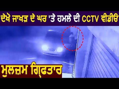 देखिये Sunil Jakhar के Home पर Attack करने की CCTV Video