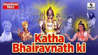 Katha Kal Bhairavnath Ki - Hindi Bhakti Movies   Hindi Devotional Movie   Bhakti Film   Hindi Movie