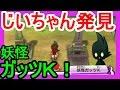 【妖怪ウォッチ3】妖怪ガッツK!?ケマモト村でマイニャンパーツに合成アイテムゲット!