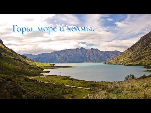 Горы, море и холмы- христианская детская песня ( караоке) На Земле - планете нет греха.
