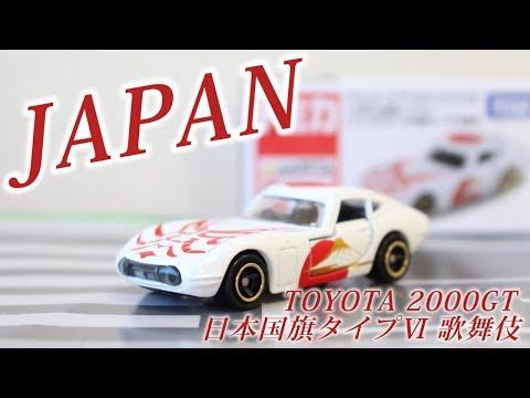 縁起がいいねアピタピアゴオリジナル世界の国旗トミカ トヨタ 2000GT 日本国旗タイプⅥ 歌舞伎 #トミカ #TOMICA